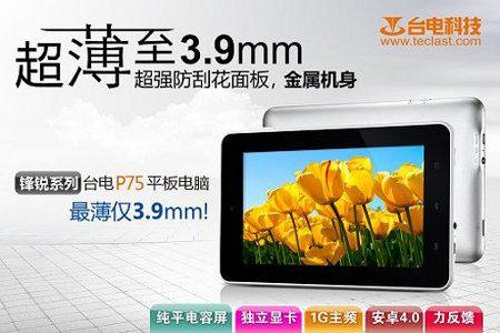 Teclast P75, un poderoso tablet Android a bajo precio