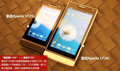 Sony Xperia U junto al Xperia S