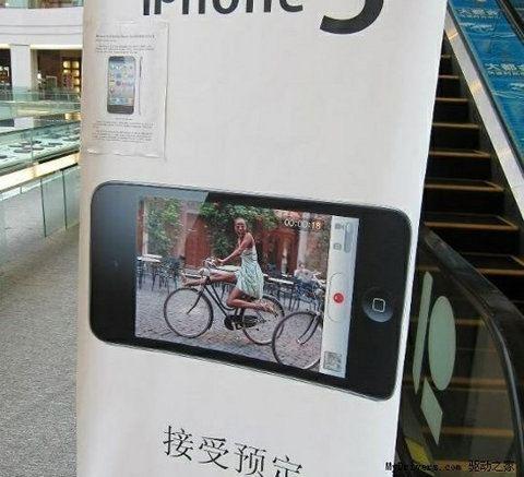 Tienda china ya toma pedidos para el iPhone 5