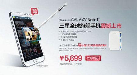 Samsung Galaxy Note II cuenta con su versión dual-SIM
