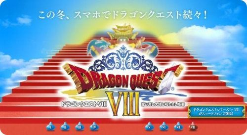 Dragon Quest I - VIII llegarán a iOS y Android