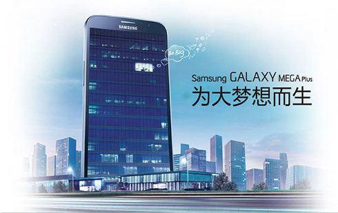 Surgen los detalles del Galaxy Mega Plus