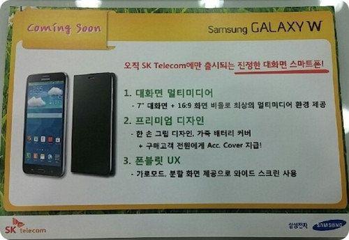 Samsung Galaxy W: ¿una phablet de 7 pulgadas?