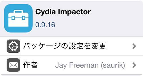 Cydia Impactor nueva herramienta para revertir jailbreaks en iOS
