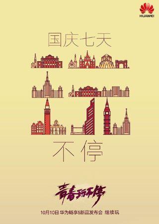 El Huawei Honor Play 5X será anunciado el 10 de octubre