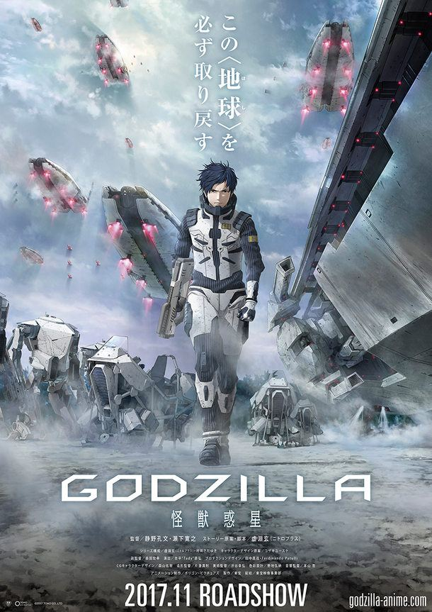 gozilla monster planet